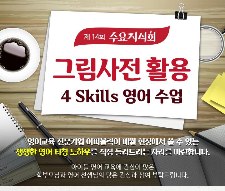 제 14회 그림사전 활용 4 Skills 영어 수업