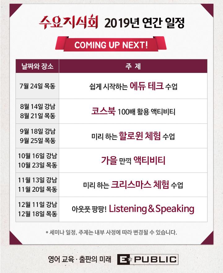 수요지식회 2019년 연간일정