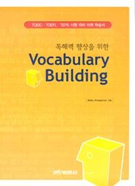 독해력 향상을 위한 Vocabulary Building