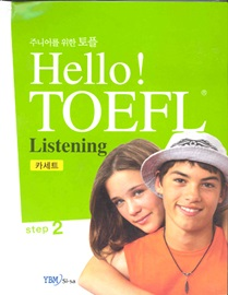 Hello! Toefl Listening 2 Tape