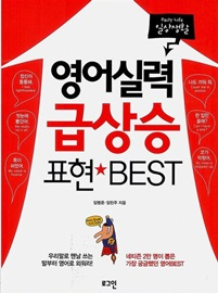영어실력 급상승 표현 BEST 일상생활 (MP3 CD 1장 포함)
