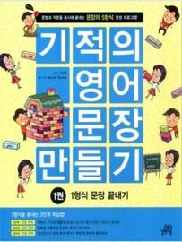 기적의 영어문장 만들기 1권 -1형식 문장 끝네기