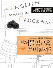 영어몰입교육 어떻게 준비할까?