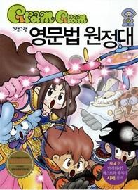 그램그램 영문법 원정대 04  반격하라! 패스트와 퓨쳐의 시제 공격