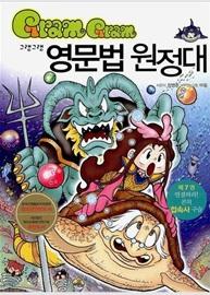 그램그램 영문법 원정대 07  연결하라! 콘의 접속사 구슬
