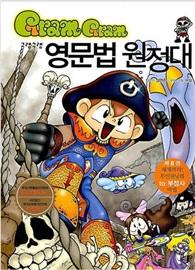 그램그램 영문법 원정대 08  해제하라! 투인피닛의 to 부정사 마법