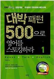대박패턴 500으로 영어를 스토킹하라 1 (MP3 CD 1장 포함)