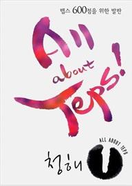All About Teps! 청해 1 (mp3 CD 2장 포함)  텝스 600점을 위한 발판