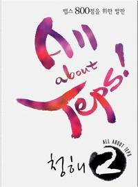 All About Teps! 청해 2 (mp3 CD 2장 포함)  텝스 990점을 위한 발판