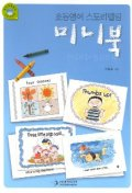 초등영어 스토리텔링 미니북 Storytelling Mini Book for Primary English
