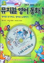뮤지컬 영어 동화 1 (Book + CD)