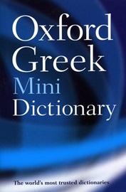 Oxford Greek Minidictionary [2nd Edition]
