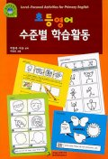 초등영어 수준별 학습활동 Leveled-Focused Activities for Primary English