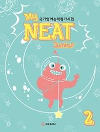 My NEAT Junior 국가영어능력평가 시험 2 Student's Book with 정답 및 해설 + Audio CD