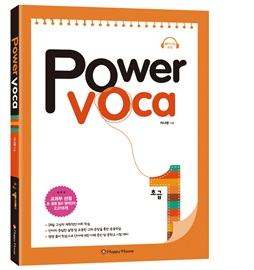 Power Voca 초급 1 Student's Book with Workbook + MP3 CD