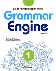 Grammar Engine 그래머 엔진 1 Student's Book with Workbook  중학 문법 기본 개념부터 서술형까지 완벽 대비