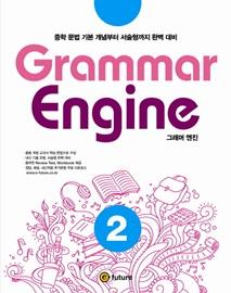 Grammar Engine 그래머 엔진 2 Student's Book with Workbook  중학 문법 기본 개념부터 서술형까지 완벽 대비