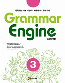 Grammar Engine 그래머 엔진 3 Student's Book with Workbook  중학 문법 기본 개념부터 서술형까지 완벽 대비
