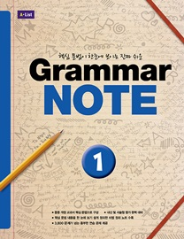 Grammar NOTE 1 (Student Book + 비법 정리 노트 + 기출문제 2회 + Workbook + Answer Key)