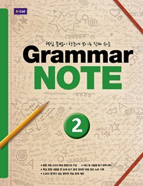 Grammar NOTE 2 (Student Book + 비법 정리 노트 + 기출문제 2회 + Workbook + Answer Key)