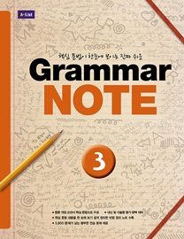 Grammar NOTE 3 (Student Book + 비법 정리 노트 + 기출문제 2회 + Workbook + Answer Key)