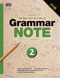Grammar NOTE 2 Teacher's Guide
