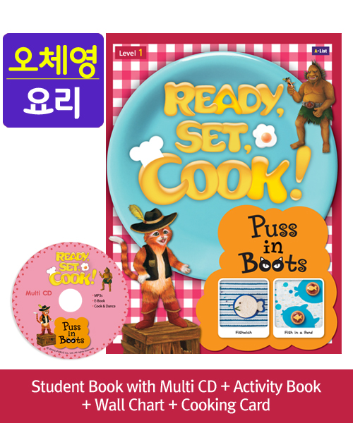 [오체영] Ready, Set, Cook! 1 Puss in Boots Pack (Studentbook + Multi CD + Activitybook + Wall Chart + Cooking Card)