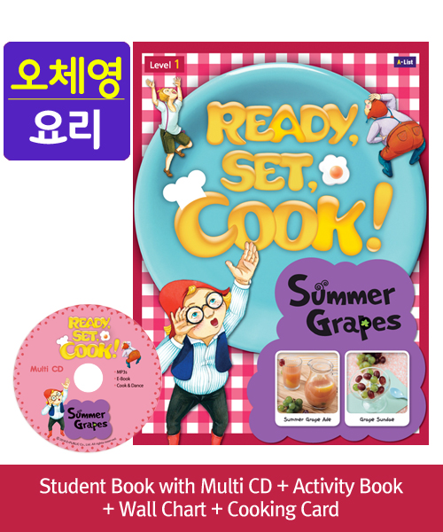 [오체영] Ready, Set, Cook! 1 Summer Grapes Pack (Studentbook + Multi CD + Activitybook + Wall Chart + Cooking Card)
