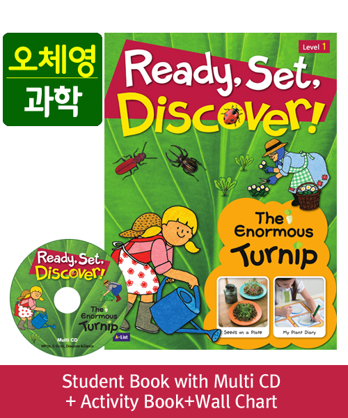 [오체영] Ready, Set, Discover! 1 The Enormous Turnip Pack (Studentbook + Multi CD + Activitybook + Wall Chart )