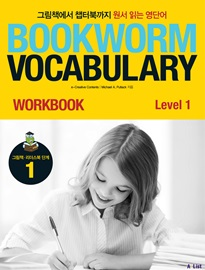 Bookworm Vocabulary 1 Workbook