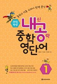 내신공략 중학 영단어 1 Student Book: 35일 완성 / 중학교 1학년 - 중학교 12종 교과서 완벽 분석