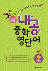 내신공략 중학 영단어 2 Student Book: 30일 완성 / 중학교 2학년 - 중학교 12종 교과서 완벽 분석