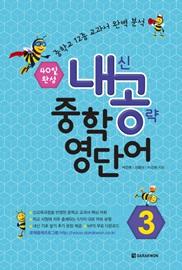 내신공략 중학 영단어 3 Student Book: 40일 완성 / 중학교 3학년 - 중학교 12종 교과서 완벽 분석