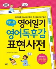 엄마표 영어일기 영어독후감 표현사전: 초등학생들이 쓰고 싶은 일기, 독서록 표현 모두 담은