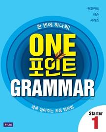 One 포인트 Grammar Starter 1 (Student Book + Workbook + 단어장 + 모의고사 2회분)