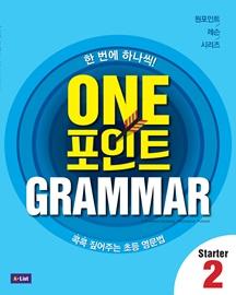 One 포인트 Grammar Starter 2 (Student Book + Workbook + 단어장 + 모의고사 2회분)