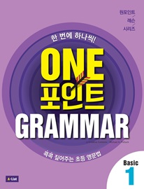 One 포인트 Grammar Basic 1 (Student Book + Workbook + 단어장 + 모의고사 2회분)