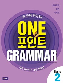 One 포인트 Grammar Basic 2 (Student Book + Workbook + 단어장 + 모의고사 2회분)