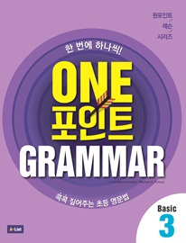 One 포인트 Grammar Basic 3 (Student Book + Workbook + 단어장 + 모의고사 2회분)