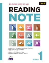 Reading Note 1 Teacher's Guide