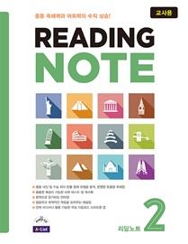 Reading Note 2 Teacher's Guide