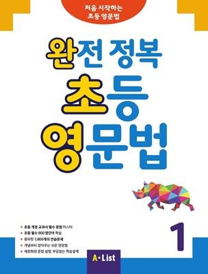 완전 정복 초등 영문법 1 (Student Book + 정답 및 해설 + 단어장 + 기출문제 2회분)
