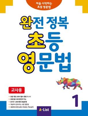 완전 정복 초등 영문법 1 (교사용) (Student Book + 단어장 + 기출문제 2회분)