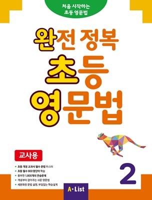 완전 정복 초등 영문법 2 (교사용) (Student Book + 단어장 + 기출문제 2회분)