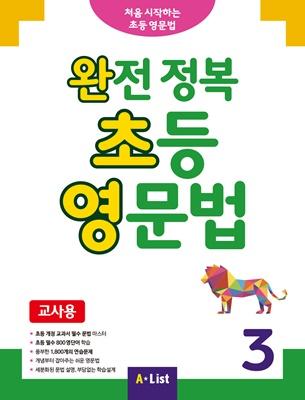 완전 정복 초등 영문법 3 (교사용) (Student Book + 단어장 + 기출문제 2회분)