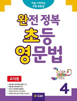 완전 정복 초등 영문법 4 (교사용) (Student Book + 단어장 + 기출문제 2회분)
