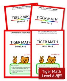 Tiger Math Level A 세트(총 4권)