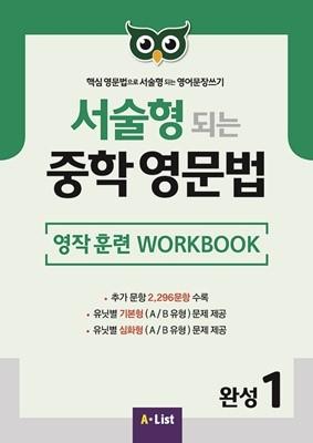 서술형 되는 중학 영문법 완성 1 WB