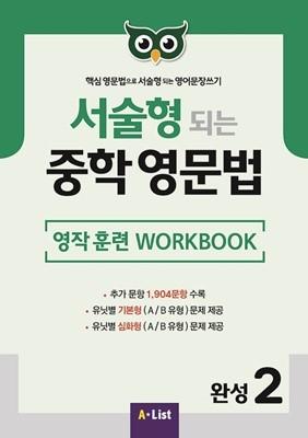 서술형 되는 중학 영문법 완성 2 WB
