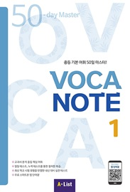 VOCA NOTE 1 (MP3 CD+실전테스트)